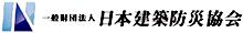 日本建築防災協会