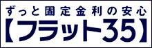 長期固定金利住宅ローン 【フラット35】